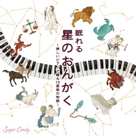 SLEEP PIANO「眠れる星のおんがく ~美しいピアノで綴る12星座の物語~(Remastered)」4月5日リリース!