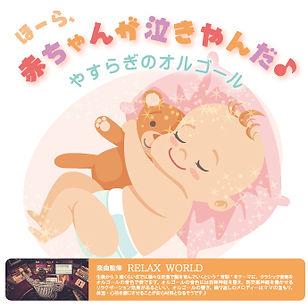 J写_ほーら、赤ちゃんが泣き止んだ♪~やすらぎのオルゴール-ol.jpg