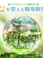 CHDD1013_職場瞑想ジャケ写.jpg