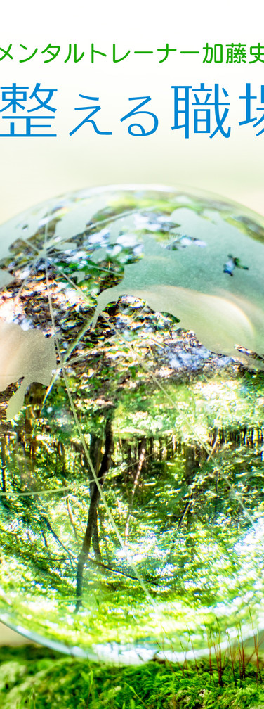 メンタルトレーナー加藤史子の心を整える職場瞑想