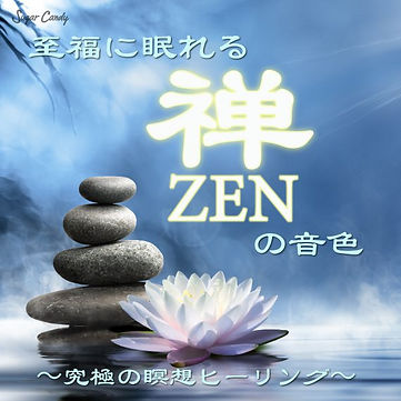 至福に眠れる禅の音色~究極の瞑想ヒーリング~