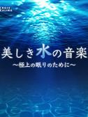 Güzel su müziği-en iyi uyku için-AOL_350pic.jpg