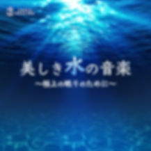 美しき水の音楽〜極上の眠りのために〜