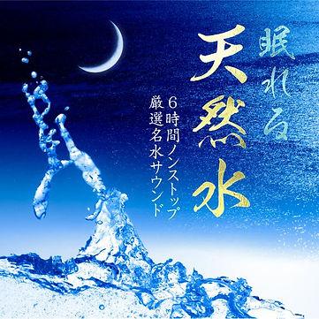 眠れる天然水 6時間ノンストップ-厳選名水サウンド
