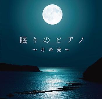心地よいピアノの旋律が安らかな眠りに誘う・・・ 究極の癒しの作品の登場です。丹 千尋「眠りのピアノ〜月の光〜」をリリース