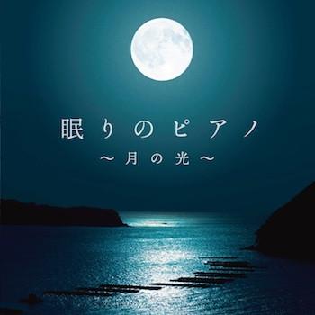 眠りのピアノ 月の光