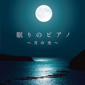 眠りのピアノ〜月の光〜