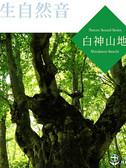 İlkel doğal sesler-Shirakami Dağları