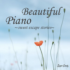 『Chill Café Beats / Beautiful Piano 〜sweet escape stories〜』9月18日リリース!