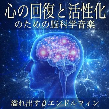 心の回復と活性化のための脳科学音楽~溢れ出すβエンドルフィン~