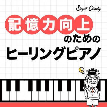 記憶力向上のためのヒーリングピアノ