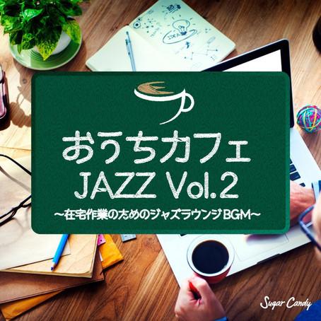 JAZZ PARADISE『おうちカフェ・ジャズ vol.2~在宅作業のためジャズラウンジBGM~』5月15日リリース!