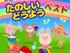 『Sugar Candy / おもちゃの楽器でたのしいどうようベスト』3月5日リリース!