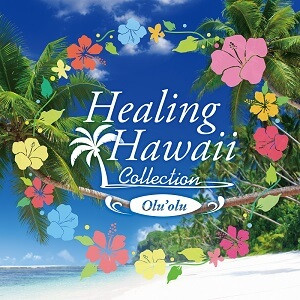 RELAX WORLD『HEALING HAWAII COLLECTION `Olu`olu』7月3日リリース!
