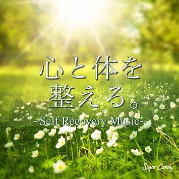 心と体を整える。~Self Recovery Music~
