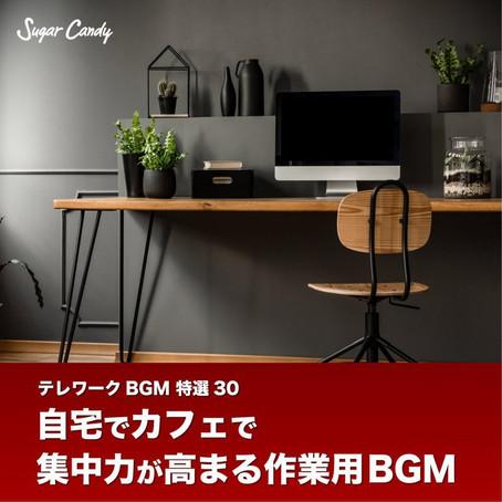 Chill Cafe Beats『テレワークBGM 特選30 〜自宅でカフェで集中力が高まる作業用BGM〜』4月24日リリース!