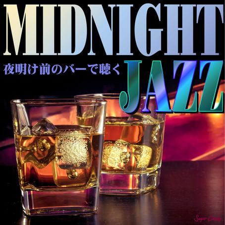 Various Artists「MIDNIGHT JAZZ~夜明け前のバーで聴く~」4月5日リリース!