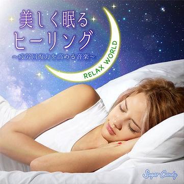 美しく眠るヒーリング~疲労回復力を高める音楽~