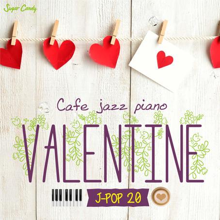Moonlight Jazz Blue & JAZZ PARADISE「カフェで流れるジャズピアノ ヴァレンタイン J-POP 20」1月30日リリース!