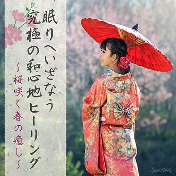 眠りへいざなう究極の和心地ヒーリング~桜咲く春の癒し~