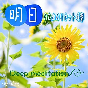 明日のためのリセット時間~Deep meditation