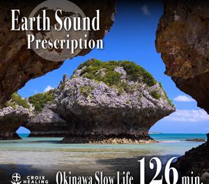 沖縄のゆるやかな風をサウンドで感じて。。。癒し4K動画のYouTubeチャンネル「CROIX HEALING」から音源リリース