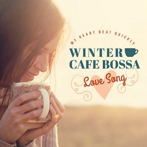 『Track Maker R / 冬カフェBOSSA〜カフェでもドライブでも聴きたい胸キュンなラブソング〜』11月27日リリース!