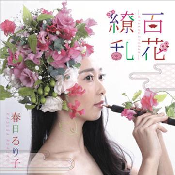 百花繚乱 (2019リマスターバージョン)