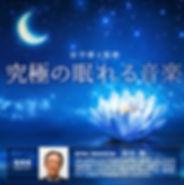 j写_医学博士監修「究極の眠れる音楽」-ol.jpg