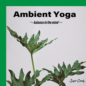 『Sugar Candy / Ambient Yoga 〜balance in the mind』9月18日リリース!