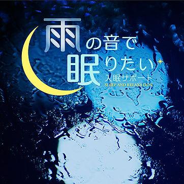 CHDD1066|雨の音で眠りたい|入眠サポート