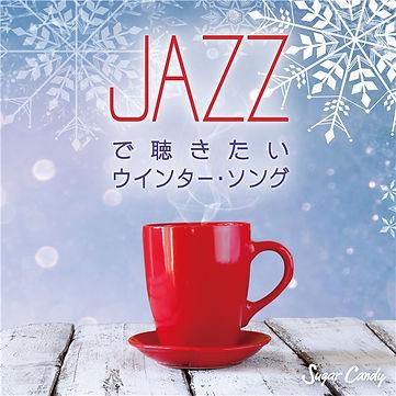 JAZZで聴きたいウインター・ソング