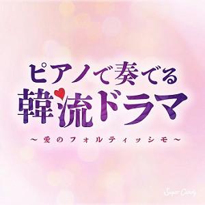 『Moonlight Jazz Blue / ピアノで奏でる韓流ドラマ~愛のフォルティッシモ』12月25日リリース!