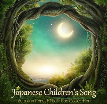 日本の童謡を優しいオルゴールで奏でる作品が6月12日配信スタート