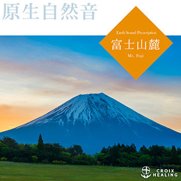 富士山麓 〜原生自然音でリラックス〜