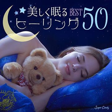 美しく眠るヒーリング~免疫力を高め、自律神経を整え、睡眠力を高め、副交感神経の働きをよくするヒーリング音楽 ベスト50曲