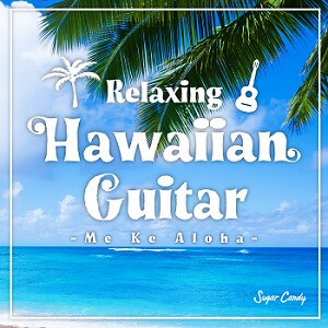 『Sugar Candy / Relaxing Hawaiian Guitar 〜Me Ke Aloha〜』12月25日リリース!