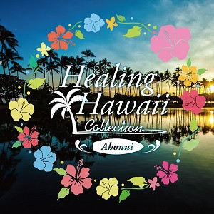 RELAX WORLD『HEALING HAWAII COLLECTION Ahonui』7月3日リリース!