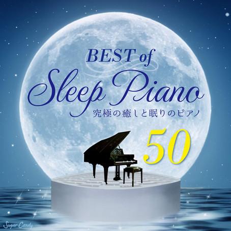 SLEEP PIANO「究極の癒しと眠りのピアノ~BEST 50 Songs of SLEEP PIANO」3月15日リリース!