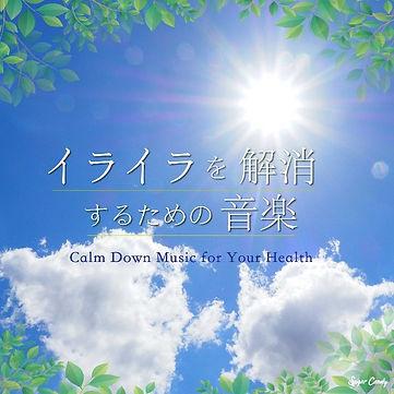イライラを解消するための音楽 Calm Down Music for Your Health