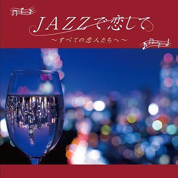 ジャズで恋して~すべての恋人たちへ~