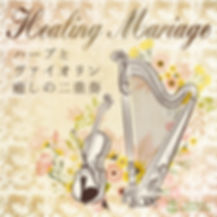 ヒーリング・マリアージュ  ~ハープとヴァイオリン 癒しの二重奏