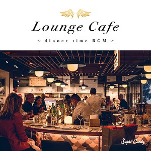Chill Café Beats『Lounge Cafe 〜dinner time BGM〜』8月7日リリース!