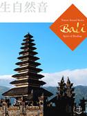 İlkel Doğal Sesler-Bali 350.jpg