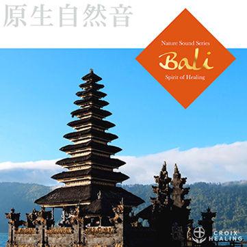 バリ島 〜原生自然音でリラックス、瞑想、快眠、ヒーリングマッサージ、ヨガ〜
