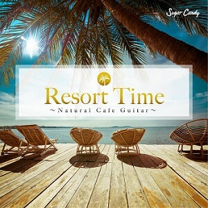 Chill Café Beats『Resort Time 〜Natural Cafe Guitar〜』7月17日リリース!