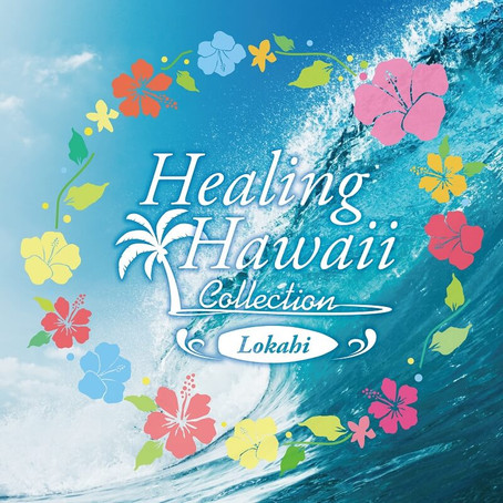 RELAX WORLD『HEALING HAWAII COLLECTION Lokahi』6月26日リリース!