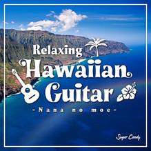 『Sugar Candy / Relaxing Hawaiian Guitar 〜Nana no moe〜』1月8日リリース!