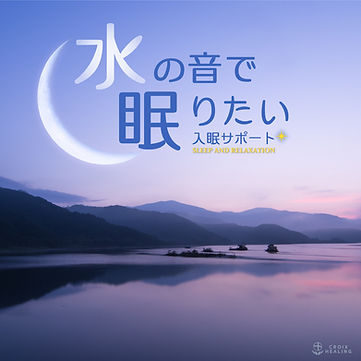 水の音で眠りたい  〜入眠サポート〜