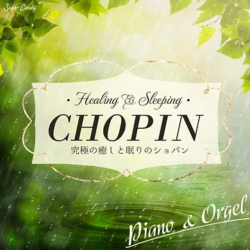 究極の癒しと眠りのショパン~雨音とショパン名曲ヒーリング・ピアノとオルゴールの優しい調べ